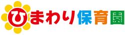 大阪府堺市深井の保育園・ひまわり保育園