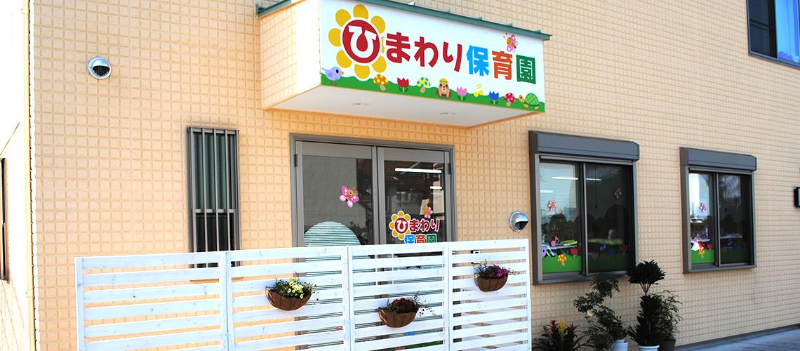 堺市深井の保育園・ひまわり保育園1