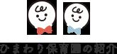 ひまわり保育園の紹介