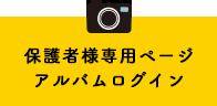 堺市深井の保育園・ひまわり保育園の保護者様専用ページ アルバムログイン