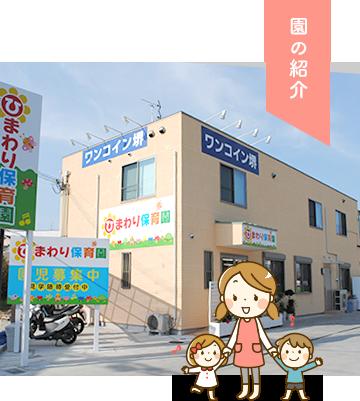 堺市深井の保育園・ひまわり保育園の紹介