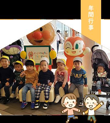 堺市深井の保育園・ひまわり保育園の年間行事