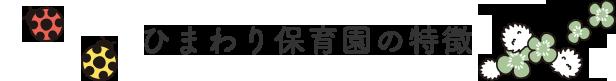 堺市深井の保育園・ひまわり保育園の特徴